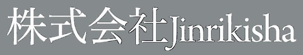 株式会社Jinrikisha
